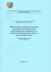 Эпидемиология. Профилактика инфекционных болезней. Обеспечение эпидемиологической безопасности нестерильных эндоскопических вмешательств на желудочно-кишечном тракте и дыхательных путях. Методические указания. МУ 3.1.3420-17. 3.1