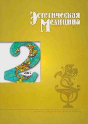 Эстетическая медицина 2/2017