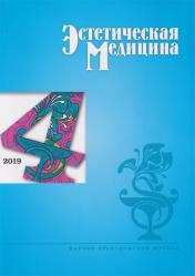 Эстетическая медицина 4/2019