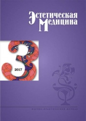 Эстетическая медицина. Научно-практический журнал 3/2017