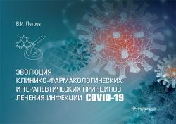 Эволюция клинико-фармакологических и терапевтических принципов лечения инфекции COVID-19