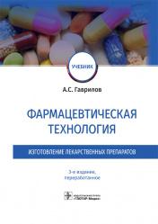 Фармацевтическая технология. Изготовление лекарственных препаратов. Учебник