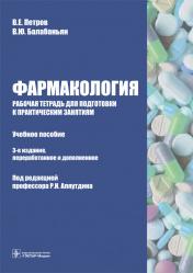 Фармакология. Рабочая тетрадь