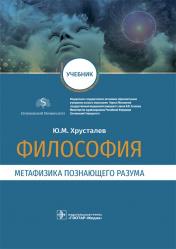 Философия (метафизика познающего разума). Учебник