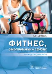Фитнес, ориентированный на здоровье. Руководство