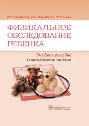 Физикальное обследование ребенка. Учебное пособие