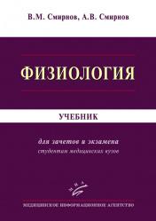 Физиология. Учебник