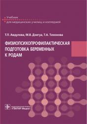 Физиопсихопрофилактическая подготовка беременных к родам. Учебник