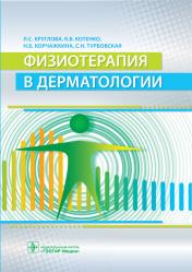 Физиотерапия в дерматологии