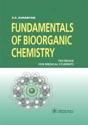 Fundamentals of bioorganic chemistry. Основы биоорганической химии. Учебник
