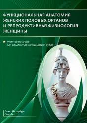 Функциональная анатомия женских половых органов и репродуктивная физиология женщины. Учебное пособие