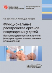 Функциональные расстройства органов пищеварения у детей. Принципы диагностики и лечения. Международные и отечественные рекомендации. Библиотека врача-специалиста