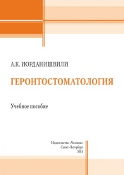 Геронтостоматология