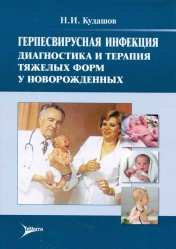 Герпесвирусная инфекция. Диагностика и терапия тяжелых форм у новорожденных. Монография
