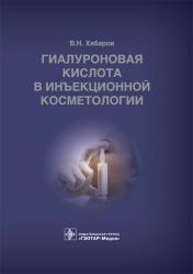 Гиалуроновая кислота в инъекционной косметологии