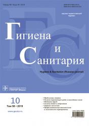 Гигиена и санитария 10/2019. Научно-практический журнал