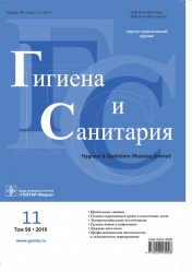 Гигиена и санитария 11/2019. Научно-практический журнал