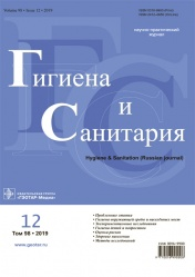 Гигиена и санитария 12/2019. Научно-практический журнал