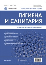 Гигиена и санитария 2/2020. Научно-практический журнал