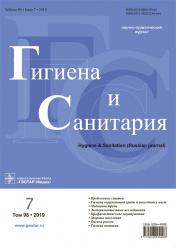 Гигиена и санитария 7/2019. Научно-практический журнал
