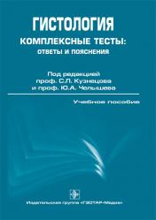 Гистология. Комплексные тесты: ответы и пояснения. Учебник