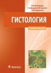 Гистология. Учебное пособие