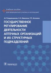 Государственное регулирование деятельности аптечных организаций и их структурных подразделений. Учебное пособие