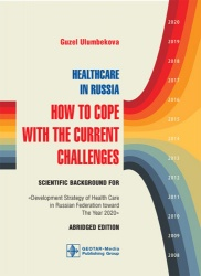 Healthcare in Russia. How to Cope with the Current Challenges. Монография