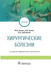Хирургические болезни. Учебник