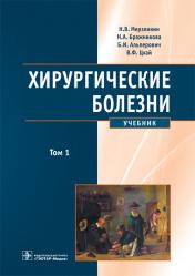 Хирургические болезни. Учебник в 2-х томах. Том 1