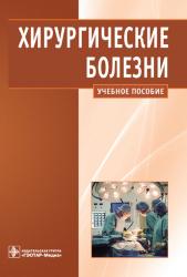 Хирургические болезни. Учебное пособие