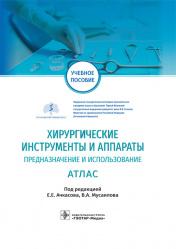 Хирургические инструменты и аппараты. Предназначение и использование. Атлас