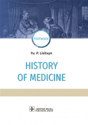 History of Medicine. Textbook