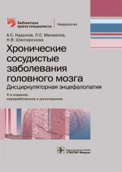 Хронические сосудистые заболевания головного мозга. Дисциркуляторная энцефалопатия. Библиотека врача-специалиста