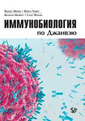 Иммунобиология по Джанвэю