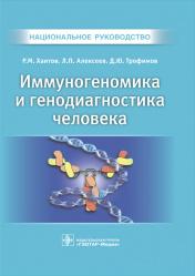 Иммуногеномика и генодиагностика человека. Национальное руководство