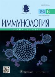 Иммунология 6/2020. Научно-практический рецензируемый журнал