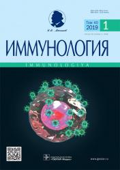 Иммунология. Научно-практический рецензируемый журнал 1/2019