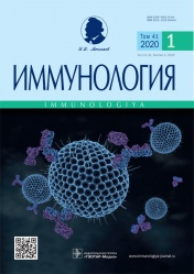 Иммунология. Научно-практический рецензируемый журнал 1/2020