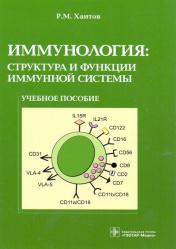 Иммунология: структура и функции иммунной системы. Учебное пособие