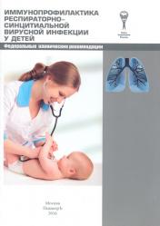 Иммунопрофилактика респираторно-синцитиальной вирусной инфекции у детей. Федеральные клинические рекомендации