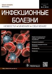 Инфекционные болезни 4/2019. Журнал для непрерывного медицинского образования врачей