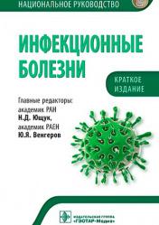 Инфекционные болезни. Национальное руководство. Краткое издание