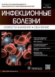 Инфекционные болезни. Новости, мнения, обучение 2/2020. Журнал для непрерывного медицинского образования врачей