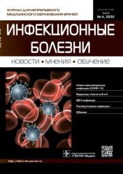 Инфекционные болезни. Новости, мнения, обучение 4/2020. Журнал для непрерывного медицинского образования врачей