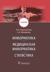 Информатика, медицинская информатика, статистика. Учебник