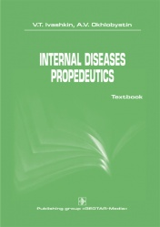 Internal diseases propedeutics