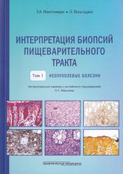 Интерпретация биопсий пищеварительного тракта. Неопухолевые болезни. Том 1