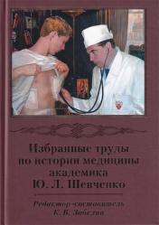 Избранные труды по истории медицины академика Ю. Л. Шевченко