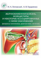 Желчнокаменная болезнь, холециститы и некоторые ассоциированные с ними заболевания. Вопросы патогенеза, диагностики, лечения